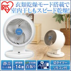 【タイムセール】サーキュレーター 14畳  PCF-C18T 首振り 静音 上下左右 衣類乾燥 扇風機 タイマー リモコン アイリスオーヤマ 送料無料