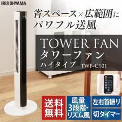 【ポイントUPセール】タワーファン ハイタイプ 左右首振り 扇風機 リビング リモコン タワー型 TWF-C101 アイリスオーヤマ 送料無料