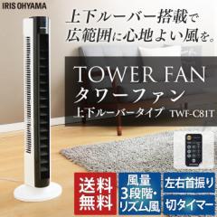 タワーファン 扇風機 上下可動ルーバー TWF-C81T アイリスオーヤマ 送料無料 リビング リモコン付き 首振り