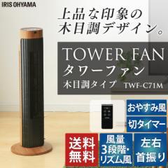 タワーファン 扇風機 左右首振り リモコン付 木目調タイプ 風量3段階 TWF-C71Mアイリスオーヤマ 送料無料