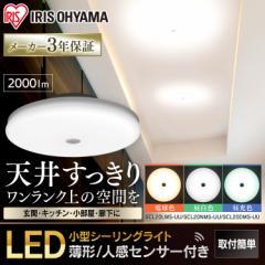 小型シーリングライト 薄形 2000lm 人感センサー付 SCL20LMS-UU 電球色 キッチン トイレ 昼白色 昼光色 アイリスオーヤマ