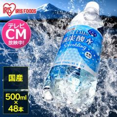 【クーポン利用で10%OFF!】 天然水 水 富士山の強炭酸水 500ml×48【予約】7営業日以内の発送予定 富士山の強炭酸水500ml 【48本】富士