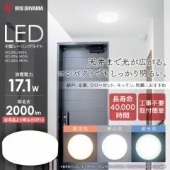 小型シーリングライト 2000lm シーリングライト LED ライト 照明 天井照明 玄関 廊下 キッチン アイリスオーヤマ 送料無料