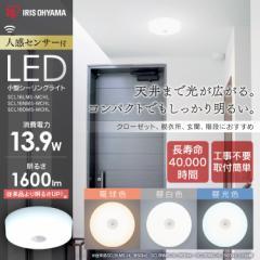 小型シーリングライト 1600lm 人感センサー シーリングライト LED ライト 照明 天井照明 玄関 廊下 アイリスオーヤマ 送料無料