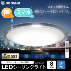 LEDシーリングライト 6.0 デザインフレームタイプ 8畳 調光 AIスピーカー CL8D-6.0AIT アイリスオーヤマ 送料無料