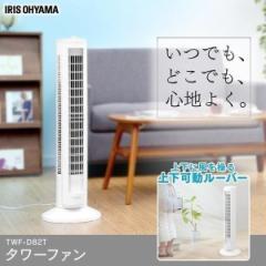 【アウトレット】扇風機 タワーファン メカ式  TWF-D82T 上下ルーバー タワー型 換気 アイリスオーヤマ タワー型 上下 ルーバー タワー型