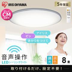 LEDシーリングライト 6.1 音声操作 モールフレーム 8畳 調色 CL8DL-6.1MUV アイリスオーヤマ 送料無料
