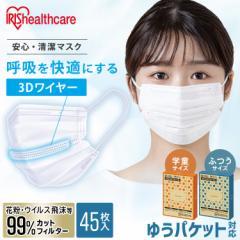 マスク 不織布 45枚入り ゆうパケット 安心・清潔マスク 45枚入り 3Dワイヤー Vカット 使い捨てマスク おしゃれ マスク 不織布 不織布マ