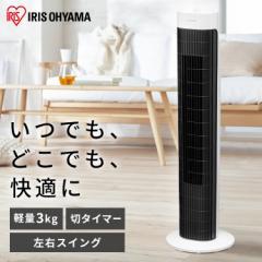 扇風機 タワーファン TWF-M73 首振り 扇風機 タワー型 冷風 冷房 スリム 首振り 軽量 メカ式 安い リビング 寝室 夏用 ホワイト シンプル