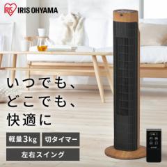 タワーファン 木目調タイプ TWF-C73M アイリスオーヤマ 首振り タワー型 スリム インテリア 夏用 冷風 安い 扇風機 コンパクト おしゃれ