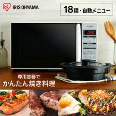 【クーポン利用で10%OFF!】電子レンジ ターンテーブル 調理器具 IMGY-T171-W 17L グリルレンジ 60Hz 50Hz 西日本 東日本 あたため 両面