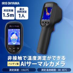 【クーポンご利用で1,000円OFF!】サーマルカメラ 温度測定 体温測定 携帯型 AIサーマルカメラ DS-2TP31B-3AUF 携帯用 AI サーマル サー
