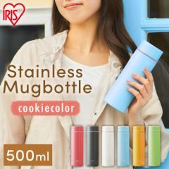 【10%OFFクーポン有!】水筒 マグ ボトル マイボトル 500ml ステンレスケータイボトル クッキーカラー SBC-S500 全6色 ステンレス 水筒