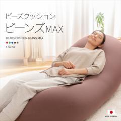 クッション ソファー ビーズクッション ビーンズ MAX ソファ 座椅子 日本製 ソファーベッド もちもち 日本 特大 人気 送料無料
