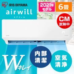 エアコン 6畳 内部清潔エアコン2.2kW 空気清浄機能付き 空気清浄機 IAF-2205GF(室内機) IAR-2205GF(室外機) ホワイト エアコン クー