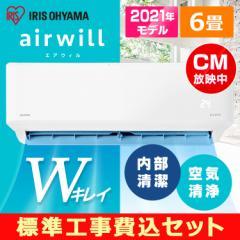エアコン 6畳【標準取付工事費込】内部清潔エアコン2.2kW IAF-2205GF(室内機) IAR-2205GF(室外機) ホワイト エアコン クーラー 冷房