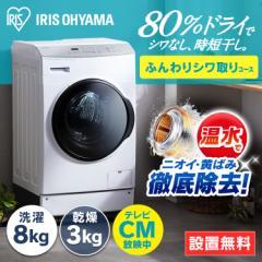 【クーポン利用で10%OFF!】洗濯機 8kg 乾燥機能付きドラム式洗濯機 8kg FLK832-W ホワイト 乾燥機能付きドラム式洗濯機 ドラム式洗濯機