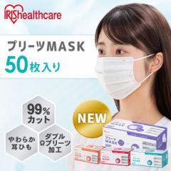 プリーツマスク 50枚入 全4種類 マスク プリーツ 不織布 使い捨て 飛沫 ウイルス 感染 花粉 ほこり 3層構造 アイリスオーヤマ