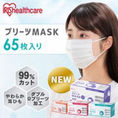 プリーツマスク 65枚入 全4種類 マスク プリーツ 不織布 使い捨て 飛沫 ウイルス 感染 花粉 ほこり 3層構造 アイリスオーヤマ