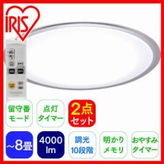 【ポイントUPセール】【2台セット】 シーリングライト LED 8畳 おしゃれ 調光 CL8D-5.0CF 天井照明 照明器具 アイリスオーヤマ 送料無料