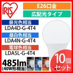 【10個セット】LED電球 E26 広配光 電球 LED 天井照明 照明 電器 昼白色 電球色 40W形相当 LDA4N-G-4T42P アイリスオーヤマ 送料無料