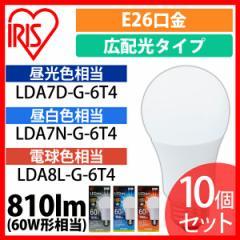 【10個セット】LED電球 E26 広配光 電球 LED 天井照明 照明 電器 昼白色 電球色 60W形相当 LDA7N-G-6T42P アイリスオーヤマ 送料無料