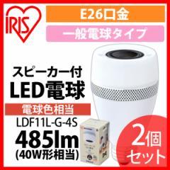 【2個セット】スピーカー付LED電球 E26 40形相当 電球色 LDF11L-G-4S アイリスオーヤマ 送料無料