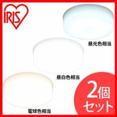 【2個セット】小型シーリングライト シーリングライト LED 天井照明 照明器具 おしゃれ 電気  SCL5L-HL アイリスオーヤマ 送料無料