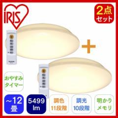 【ポイントUPセール】【2個セット】LED シーリングライト 12畳 調色 天井照明 照明 電気 おしゃれ ライト CL12DL-6.0 アイリスオーヤマ
