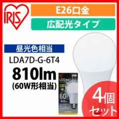 【4個セット】LED電球 E26 広配光 電球 LED 天井照明 照明 電器 60形相当 LDA7D-G-6T4 昼光色 セット アイリスオーヤマ 送料無料