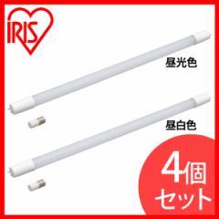 【4個セット】直管LEDランプ 20形 LDG20T・D・9/10E 昼光色 LDG20T・N・9/10E 昼白色 全2色 アイリスオーヤマ