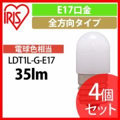 【4個セット】LED電球 ナツメ球タイプ E17 電球色相当  アイリスオーヤマ