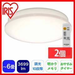 【2個セット】LEDシーリングライト 6.1音声操作 プレーン6畳調光 CL6D-6.1V シーリングライト シーリング ライト らいと メタルサーキッ