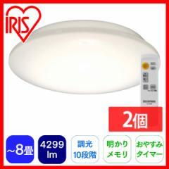 【2個セット】LEDシーリングライト 6.1音声操作 プレーン8畳調光 CL8D-6.1V シーリングライト シーリング ライト らいと メタルサーキッ