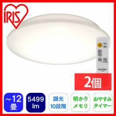 【2個セット】LEDシーリングライト 6.1音声操作 プレーン12畳調光 CL12D-6.1V シーリングライト シーリング ライト らいと メタルサーキ