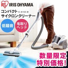 掃除機 低騒音 コンパクト クリーナー サイクロン 掃除用品 サイクロンクリーナー IC-C100K アイリスオーヤマ 送料無料