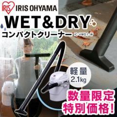 掃除機 クリーナー WET&DRYコンパクトクリーナー 玄関 ベランダ ゴミ 掃除 家庭 IC-VWD1-W アイリスオーヤマ 送料無料