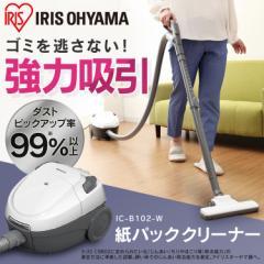 紙パッククリーナー ホワイト IC-B102-W 掃除機 アイリスオーヤマ 送料無料