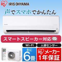 【取付工事無し】エアコン 〜6畳 ルームエアコン2.2kW AIスピーカー連動 6畳 空調 冷房 暖房 新品 IRW-2219A アイリスオーヤマ 送料無料