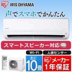 【取付工事無し】エアコン 〜10畳 ルームエアコン2.8kW(AIスピーカー連動) IRW-2819A アイリスオーヤマ 送料無料【予約】