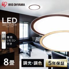 【ポイントUP】LED シーリングライト 8畳 調色 木調フレーム 天井照明 照明器具 おしゃれ ライト CL8DL-5.0WF アイリスオーヤマ 送料無料