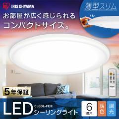 シーリングライト 6畳 LED  調色 3200lm CL6DL-FEIII 照明 天井照明 電気 おしゃれ アイリスオーヤマ 送料無料