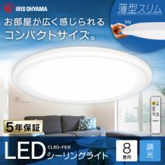シーリングライト 8畳 LED  調光 3800lm CL8D-FEIII 照明 天井照明 電気 おしゃれ ライト アイリスオーヤマ 送料無料