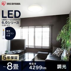 【ポイントUPセール】LED シーリングライト 8畳 調光 天井照明 照明器具 電気 おしゃれ ライト CL8D-6.0 アイリスオーヤマ 送料無料