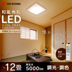 シーリングライト 和風角形 12畳 調光 調色 LED 天井照明 照明器具 おしゃれ ライト CL12DL-5.1JM アイリスオーヤマ 送料無料