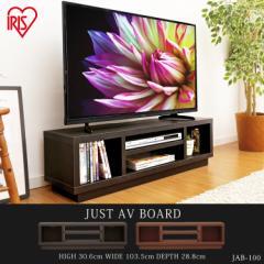 テレビボード テレビ台 幅103cm AVボード ジャストタイプ ローボード 高さ調節可能 JAB-100-B アイリスオーヤマ 送料無料