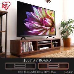 テレビボード テレビ台 幅130cm AVボード ジャストタイプ ローボード 高さ調節可能 JAB-130-B アイリスオーヤマ 送料無料