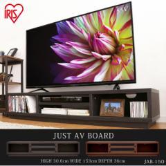 テレビボード テレビ台 幅150cm AVボード ジャストタイプ ローボード 高さ調節可能 JAB-150-B アイリスオーヤマ 送料無料
