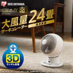 サーキュレーター 〜24畳 扇風機 DC JET 15cm サーキュレーターアイ リモコン付き 首振り 強力送風 ボール型 衣類乾燥 空気循環 風量調整