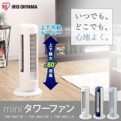 タワーファン 扇風機 TWF-M6T-W 上下ルーバータワーファン mini 安い リビング 冷風 メカ式  ホワイト ネイビー ブルー コンパクト おし
